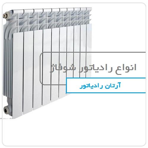 انواع رادیاتور شوفاژ